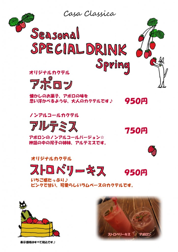 SPドリンク2020-spring-casa_page-0001