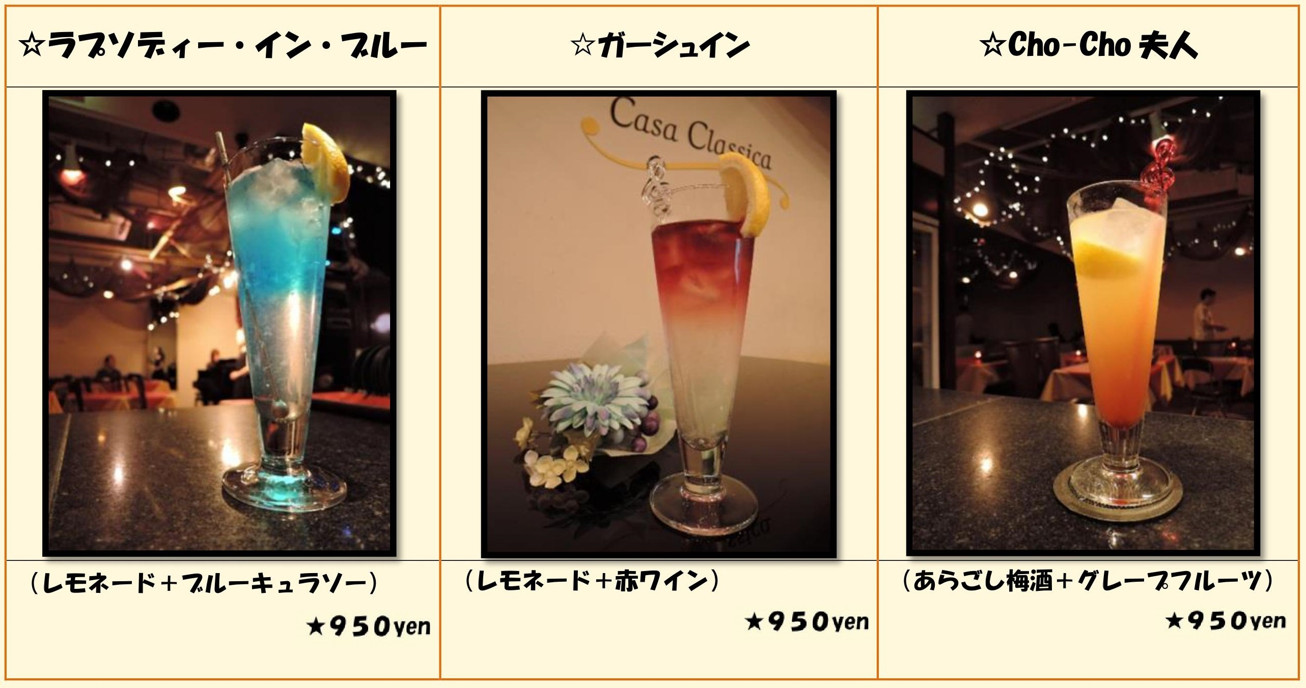 original-cocktail3-950yen