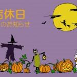 店休日-Halloween
