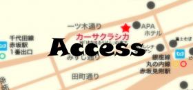 アクセス.png4