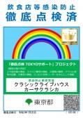 徹底点検済み_page-0001