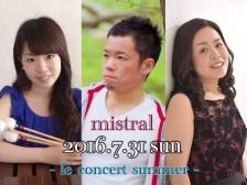 昼の部 mistral mistral 〜le concert summer〜 mari(ピアノ&ボーカル) Miki Matsuzawa(マリンバ&ピアノ&ボーカル)■■満席となりました■■