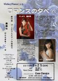 夜の部 福井萌(ヴィオラ)降旗真理子(ピアノ)