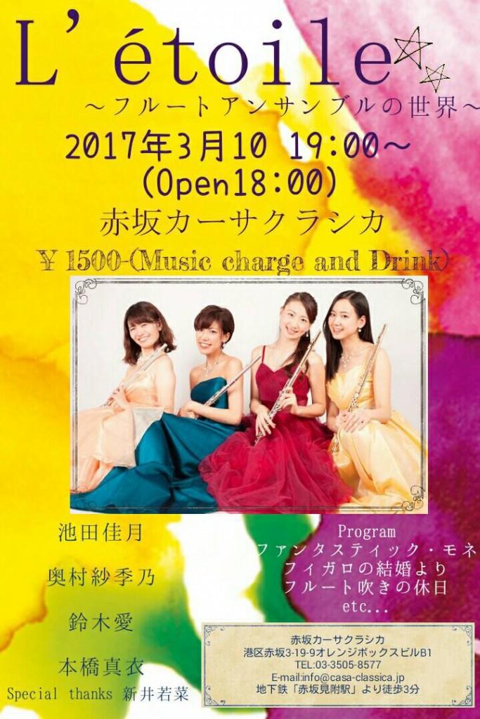 20170310夜flyer