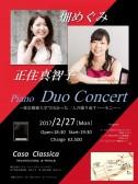 夜の部 畑めぐみ(ピアノ)正住真智子(ピアノ) Piano Duo Concert