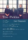 昼の部 Trio Pickles 小宮園花(ヴァイオリン)小林奏太(チェロ)川村恵里佳(ピアノ)