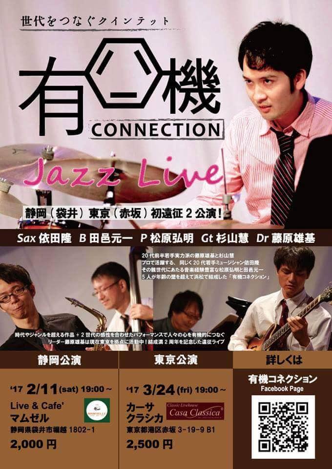 20170324yoru-flyer-casa