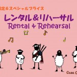 rental-sheep-gentei-pink