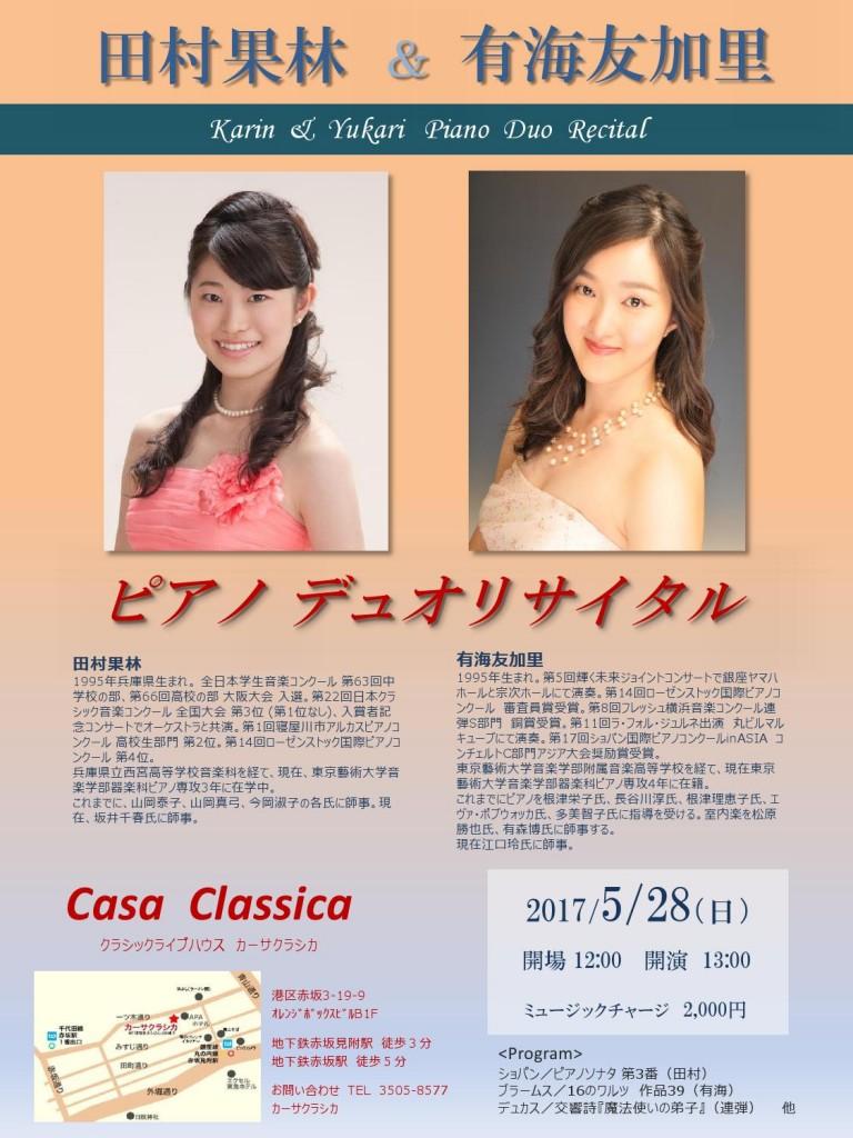 田村果林・有海友加里(カーサクラシカ)0001