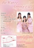 夜の部 die Katze Spring Live 松島沙樹(フルート)金子萌(ピアノ)■■満席となりました■■