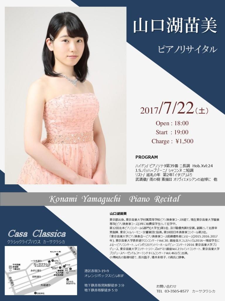 山口湖苗美(カーサクラシカ)-001