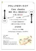 夜の部 柳真一郎&野島史行 柳真一郎(クラシックギター) 野島史行(クラシックギター)