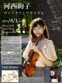 昼の部 河西絢子ヴァイオリンリサイタル 河西絢子(ヴァイオリン)平尾柚衣(ピアノ)