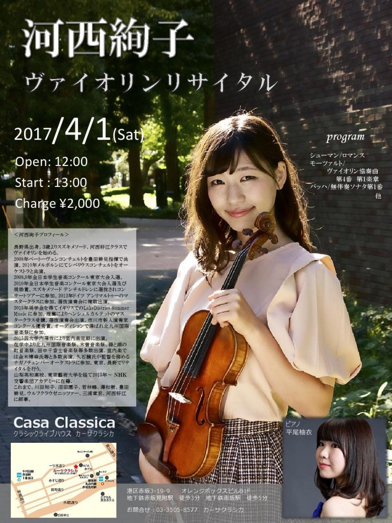 20170401河西絢子②0001