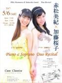 昼の部   「赤松美紀×加藤桜子  ピアノとソプラノDUOコンサート」