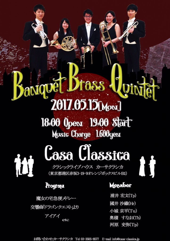Banquet Brass Quintet