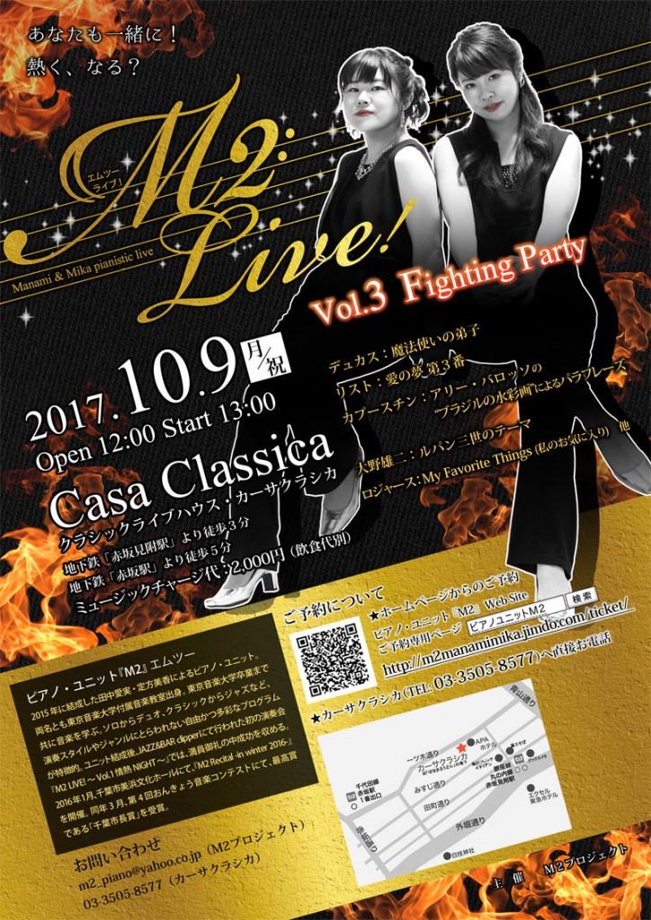 m2-live_vol.3