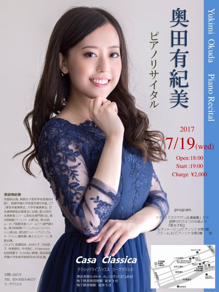 奥田有紀美④(カーサクラシカ)-001