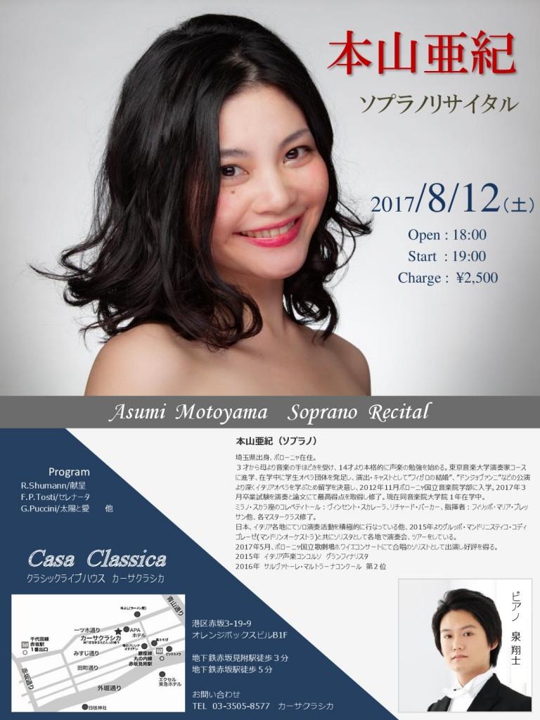 本山亜紀(カーサクラシカ)-001