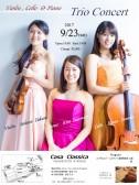 夜の部 trio concert 高須さくら(ヴァイオリン)田中里奈(チェロ)岩元理紗(ピアノ)■■満席となりました■■