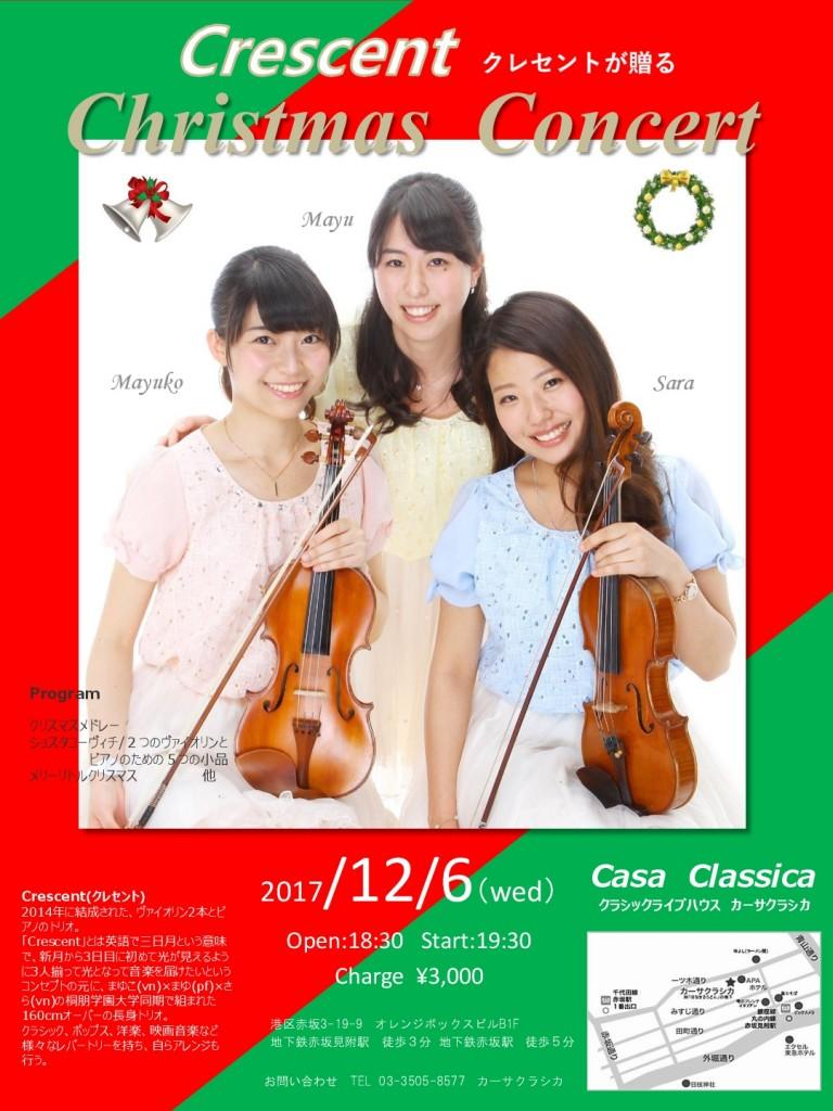Crescent 1712(カーサクラシカ)-001