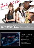 昼の部 Gemini 1st Live 石井亜理沙(ピアノ)柳下柚子(サックス)