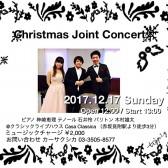 昼の部 石井怜(テノール)木村雄太(バリトン)神崎恵理(ピアノ)Christmas Joint Concert クリスマスジョイントコンサート