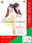 夜の部  加藤桜子(ソプラノ) 赤松美紀(ピアノ) ~Christmas Concert~