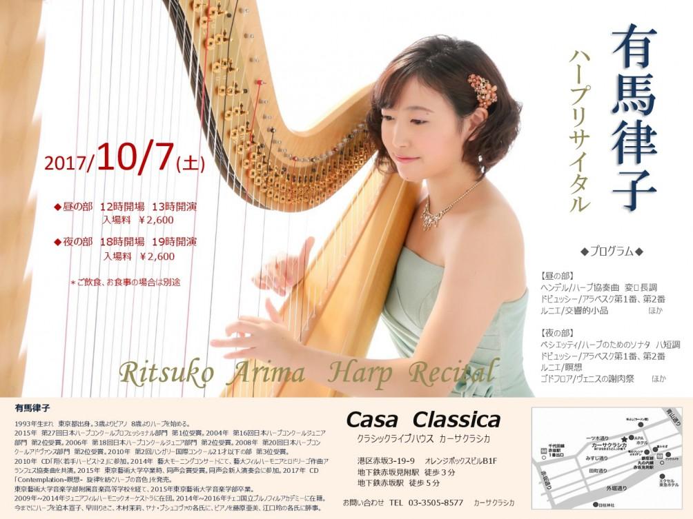 有馬律子⑥(カーサクラシカ)-001
