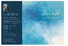 夜の部 Trio EYM 田中美香(ピアノ) Yuki Isami(フルート) 岡部恵理(チェロ)■■満席となりました■■