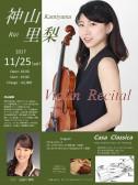 夜の部 神山里梨(ヴァイオリン)谷田川実晴(ピアノ)■■満席となりました■■
