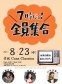 夜の部 Casa Classica Staff Live!! 塚田純平(サックス)野田千草(サックス)竹内健人(ピアノ)