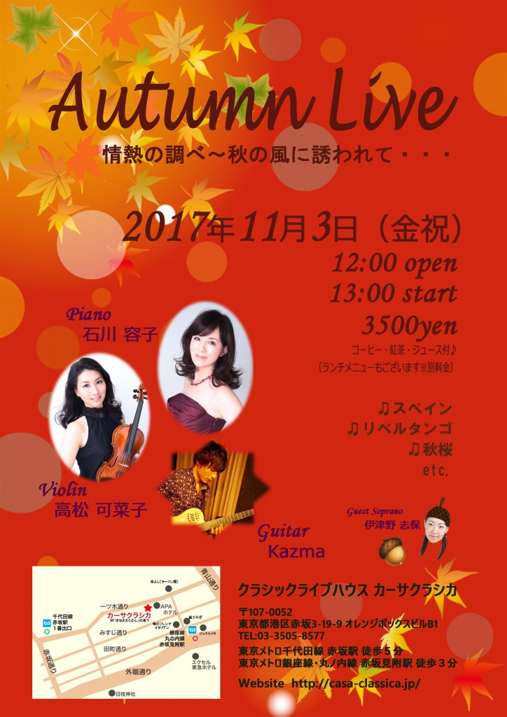 autumn-concert20171103-01red
