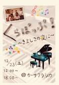 昼の部 くらぽっぷ! kisi(ピアノ) SAWA(ソプラノ)よしのん(メゾソプラノ)まころん(ヴァイオリン)かわさき(ヴァイオリン)NANA(ピアノ)CHIEMI(ピアノ)渋谷みさこ(ナレーション)松尾栞(ナレーション)
