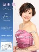 夜の部 ピアノコンサート 冨田楓(ピアノ)