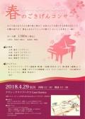 昼の部 「春のごきげんコンサート」 上田喬子 (ソプラノ)山内さおり(ソプラノ)田淵愛希子(ピアノ)松山実紗子(ピアノ)