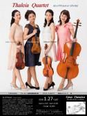 昼の部  Thaleia Quartet  タレイアクァルテット