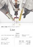 夜の部 津軽三味線×サキソフォン×ピアノ LIVE 三宅浩陽(サックス)稲沢茉梨(津軽三味線)岸部洋介(ピアノ)