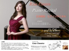 夜の部 江村理沙(ピアノ)