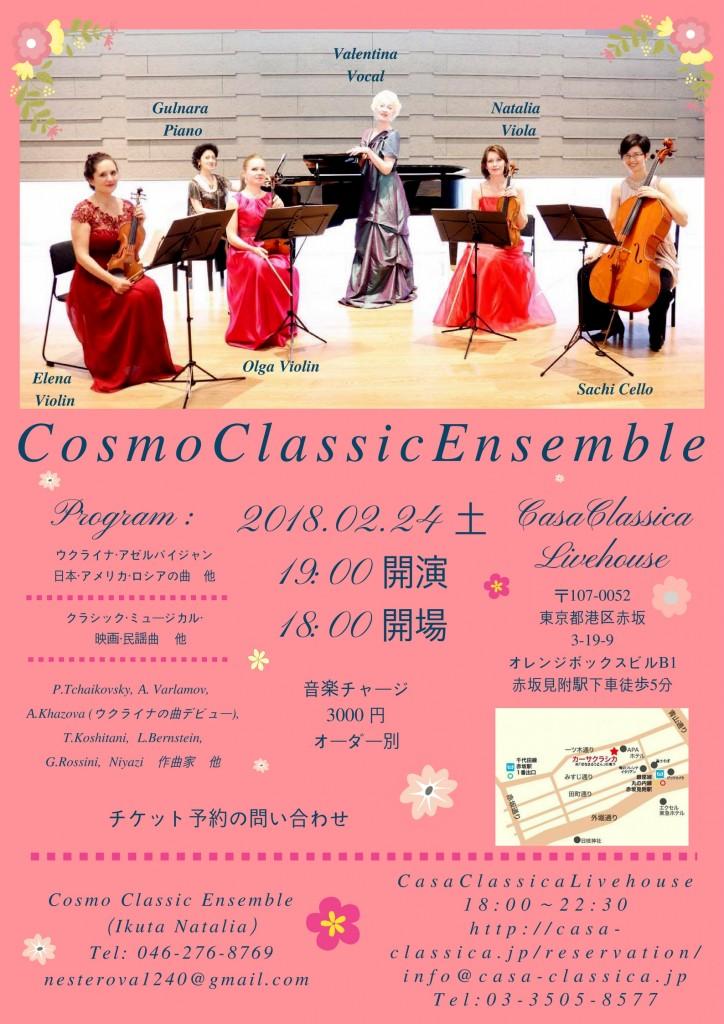 CosmoClassicEnsemble (2)