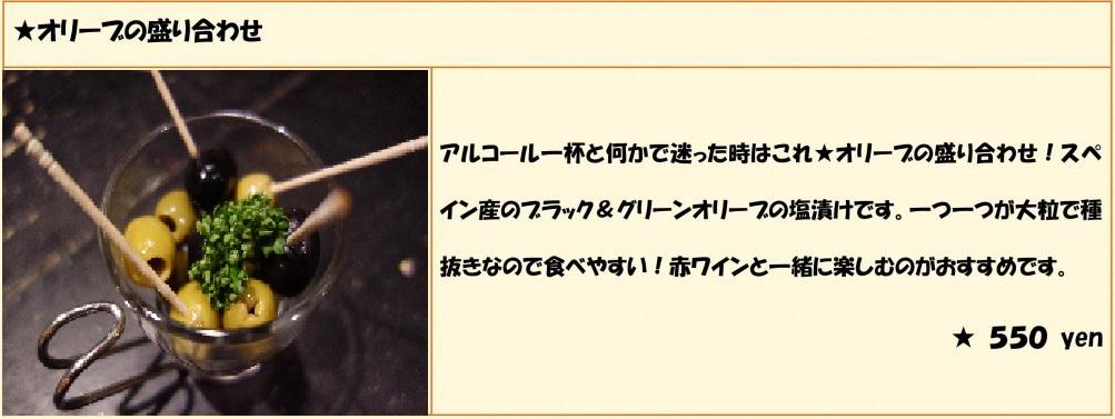 オリーブの盛り合わせ-1004x377