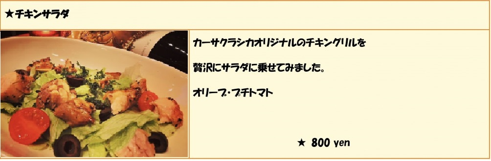 チキンサラダ-1004x327