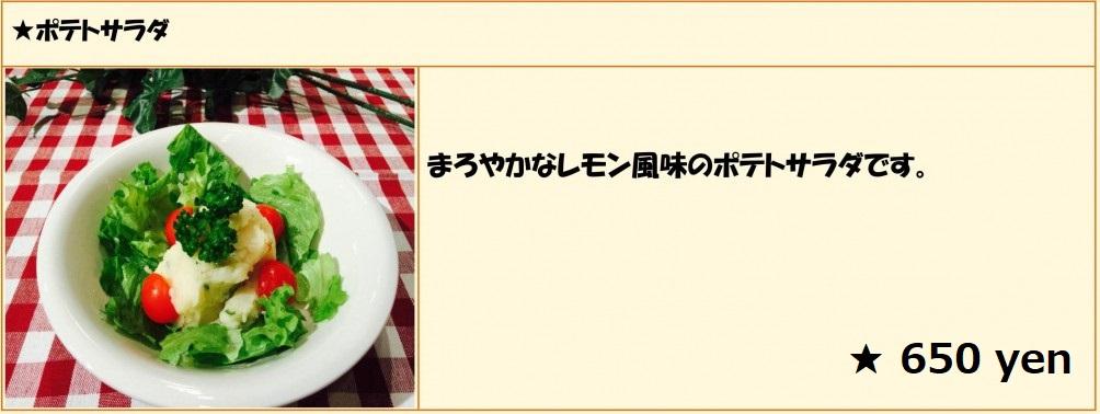 ポテトサラダ-1004x378