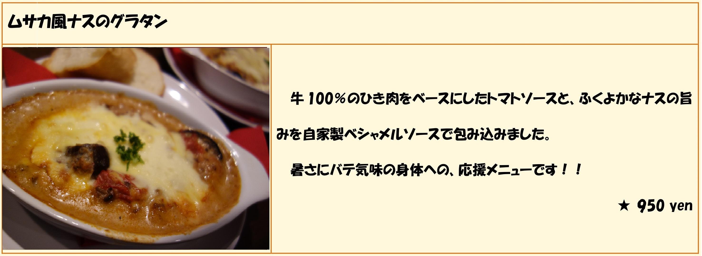 ムサカ風ナスのグラタン950円 掲載用