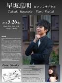夜の部 早坂忠明(ピアノ)
