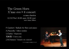 夜の部 The Green Horn 尾崎勇太(フルート)久保亮太(ピアノ)