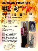 夜の部 松山昭子(ヴァイオリン)楠田範子(ピアノ)松山外志郎(チェロ)