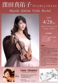 昼の部 窪田真佑子(ヴァイオリン)金子渚(ピアノ)