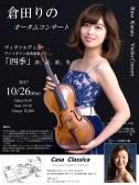 夜の部 倉田りの(ヴァイオリン)内田野々夏(ピアノ)