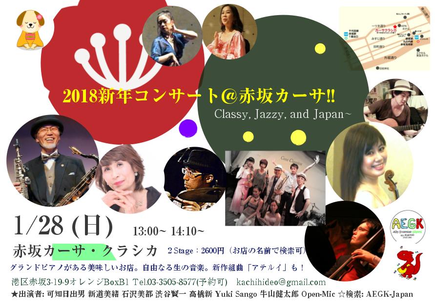 Aka赤坂カーサ1-28-2018